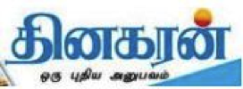 tamil-daily-newspaper